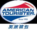 AmericanTourister/美旅