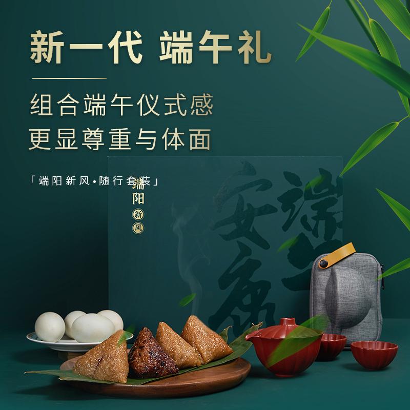 端阳新风·紫砂随行套装 糙米粽+紫砂随身茶具