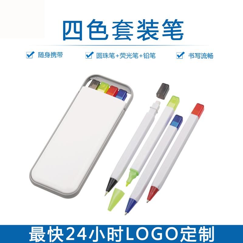 友拓 组合笔套装UT1625I