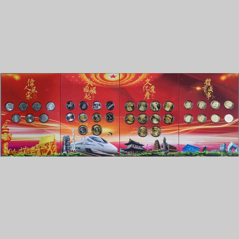 《爱我中华》改革开放四十周年纪念珍藏册