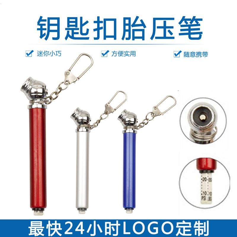 钥匙扣胎压笔UT2207I