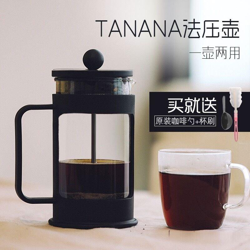 Tanana塔那那玻璃法压壶家用不锈钢法式滤压壶耐热法式冲茶器手冲咖啡壶 冲咖啡 冲茶 两用