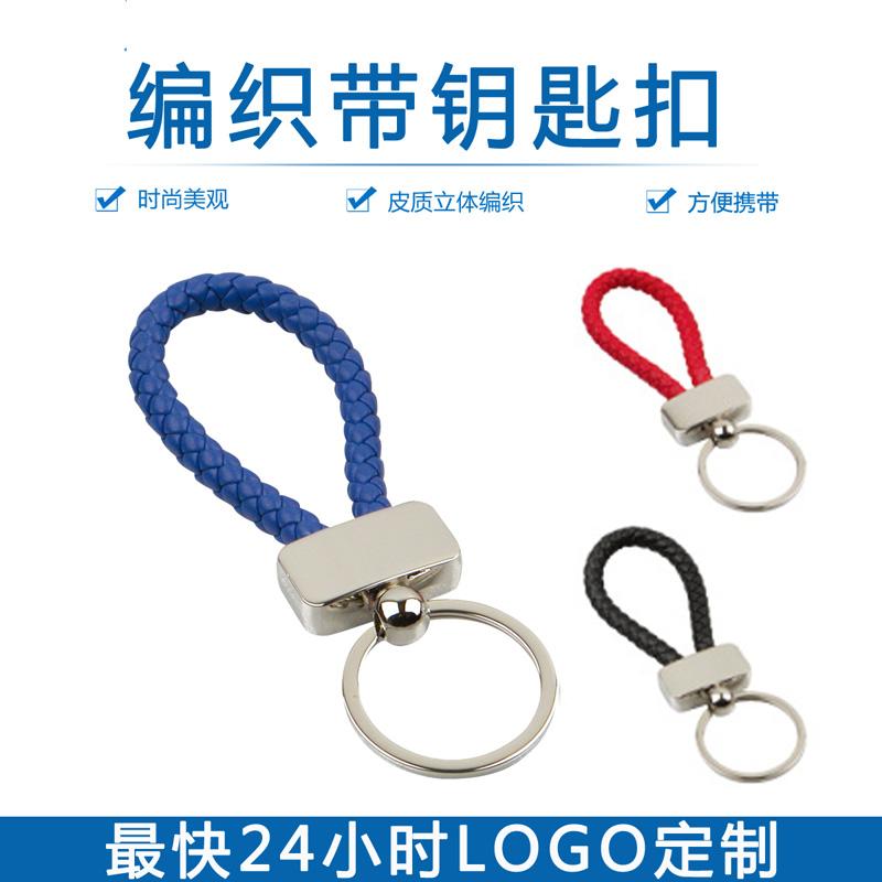 友拓 编织带金属钥匙扣UT2812I