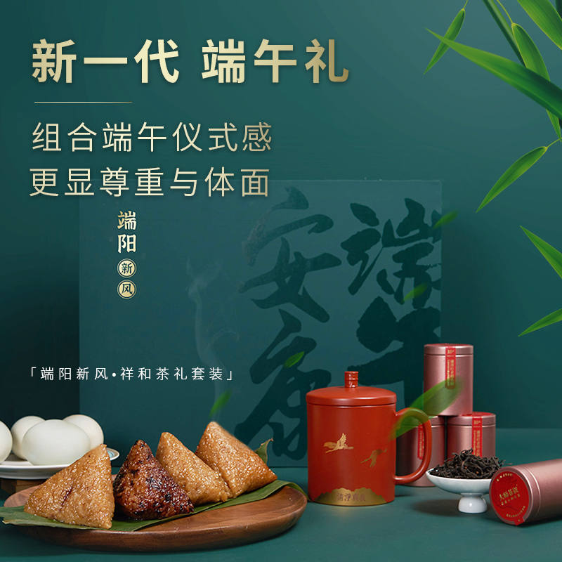 端阳新风·祥和茶礼套装 糙米粽+紫砂杯+花香小种红茶