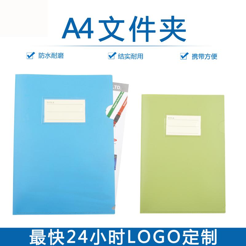 友拓 A4文件夹UT1745I