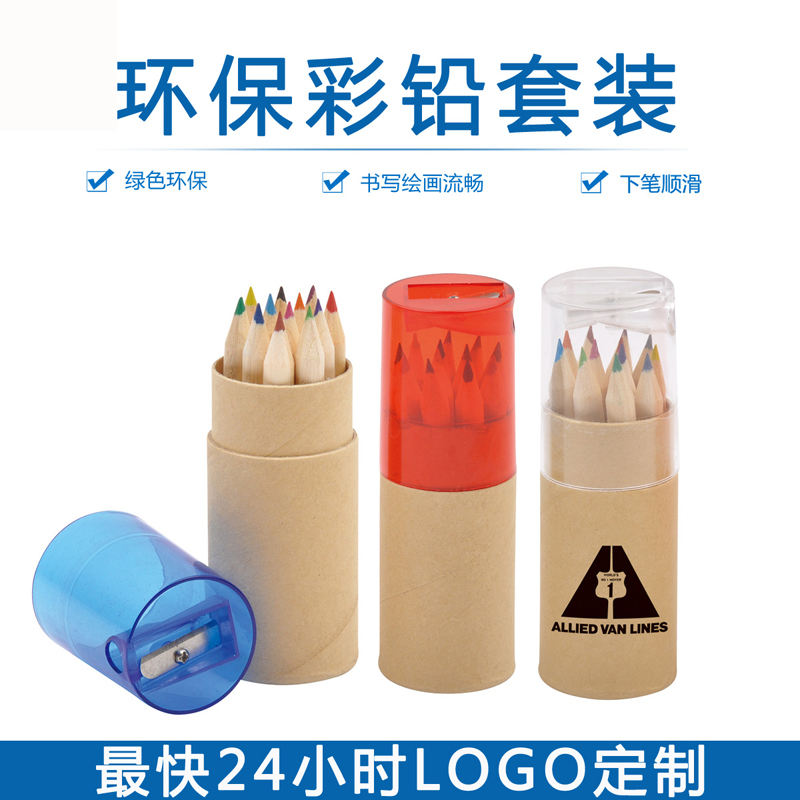 新环保蜡笔组合套