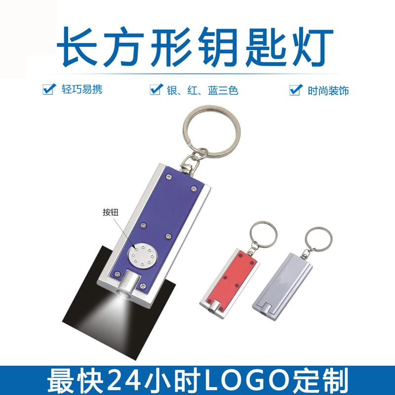 友拓 长方形钥匙灯UT2607I