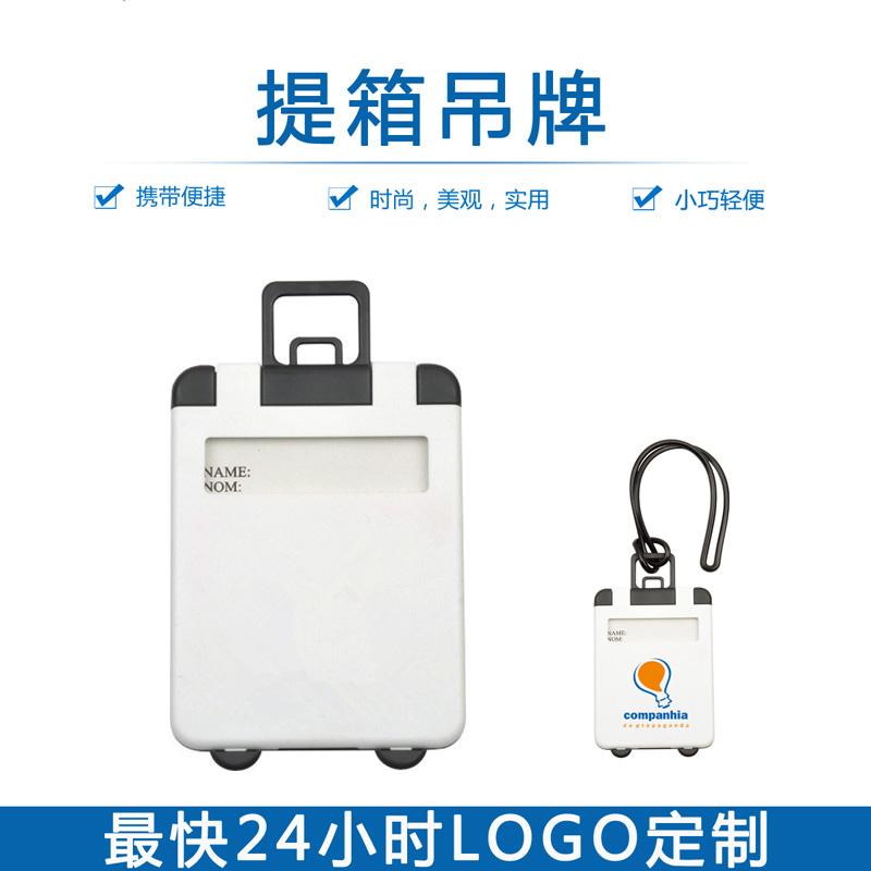 友拓 提箱行李牌UT3828I