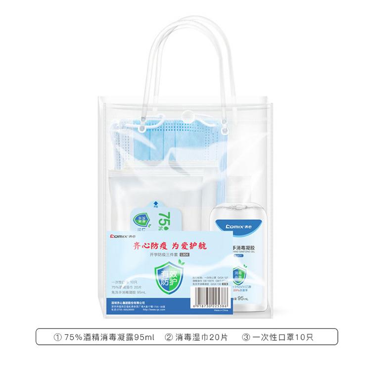齐心(Comix)  L904 防疫消毒三件套(消毒湿巾+75%酒精消毒凝露+一次性口罩)