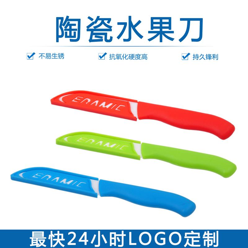 友拓 陶瓷水果刀UT3976I