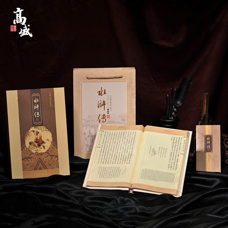 高盛文化丝绸彩印《水浒传》邮票书(2017版)