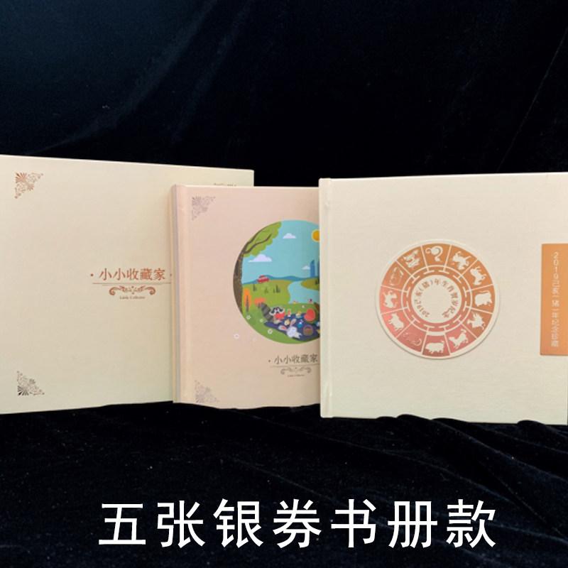 宝庆银楼小小收藏家生肖贺岁猪银券邮票纪念册纪念券YQ0066